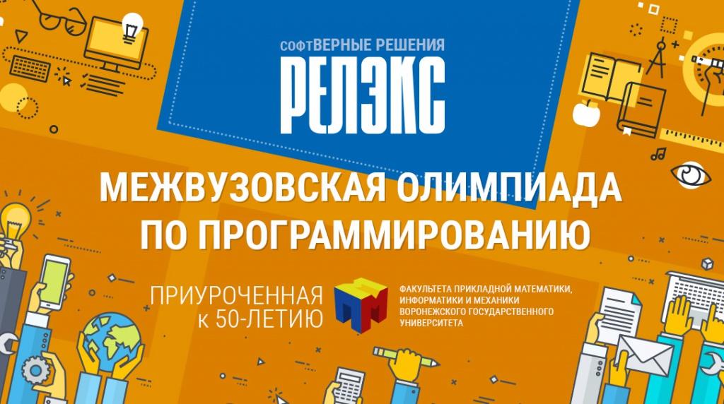 Олимпиада по программированию к 50-летию ПММ ВГУ